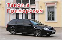 Такси в Приморском