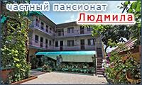 Частный пансионат Людмила - Приморский