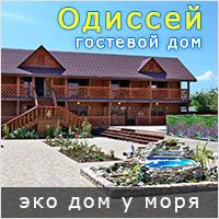 Гостевой дом Одиссей - Приморский