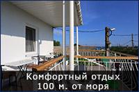 Посмотреть предложение гостевого дома в Приморском