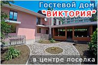 Гостевой дом Виктория - Приморский